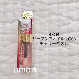 ノエビア(noevir)の新品 ◎ excel リップケアオイル LO06 リップグロス 唇用美容液(リップグロス)