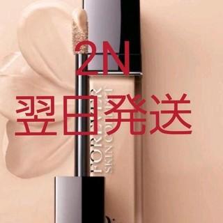 ディオール(Dior)のディオール コンシーラー 2N(コンシーラー)