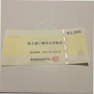 マルイ(マルイ)のマルイ株主優待1000円券(ショッピング)