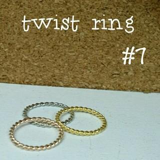 ツイストリング(リング(指輪))