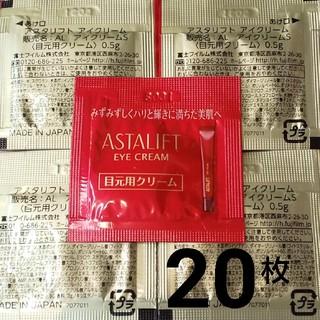 アスタリフト(ASTALIFT)のアスタリフト アイクリーム S 最新 0.5g×20枚 目元用クリーム パウチ(アイケア/アイクリーム)