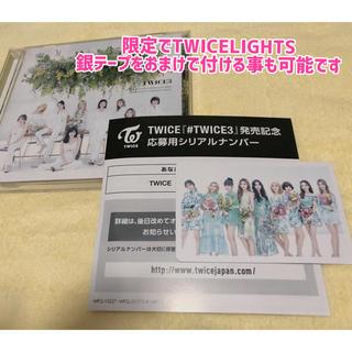ウェストトゥワイス(Waste(twice))の#TWICE3 通常盤 アルバム (応募シリアル付)(K-POP/アジア)