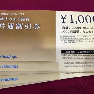 15枚組 西武グループ共通割引券1000円券 プリンスホテルなど(宿泊券)