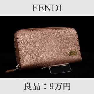フェンディ(FENDI)の【全額返金保証・送料無料・良品】フェンディ・ラウンドファスナー(D092)(財布)