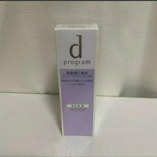 d program - 資生堂 dプログラム バイタルアクトエマルジョンMB 敏感肌用乳液