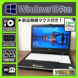富士通 - ノートパソコン 本体 windows10 メモリ4GB 大容量HDD