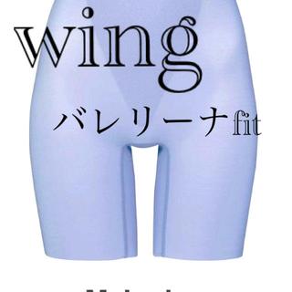ウィング(Wing)の★新品・未使用 ウイング/ワコール ショーツ(ショーツ)