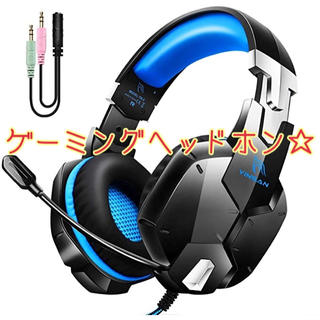 最新版 ゲーミングヘッドセット ヘッドセット 3.5mm 有線 高音質 伸縮可能
