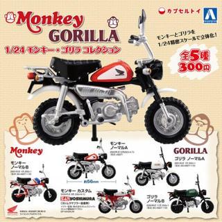 アオシマ(AOSHIMA)のモンキー ゴリラ  アオシマ  ガチャ 廃盤品 新品未開封 コンプリート (模型/プラモデル)