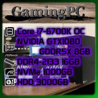 ハイエンドゲーミングPC i7-6700K GTX1080 新品1TB+3TB