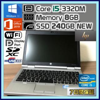 HP - 【美品】ノートパソコン 本体 i5 新品SSD240GB Office2019