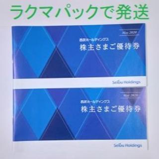 ☆2冊☆西武HD株主優待冊子 (500株以上1000株未満)(その他)