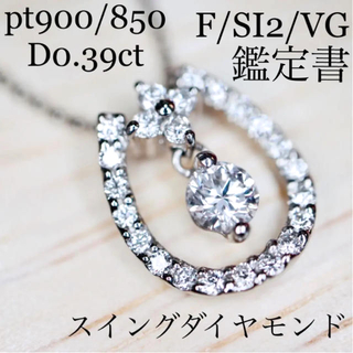 鑑定付き pt900/850 馬蹄デザインスイングダイヤモンドネックレス高品質