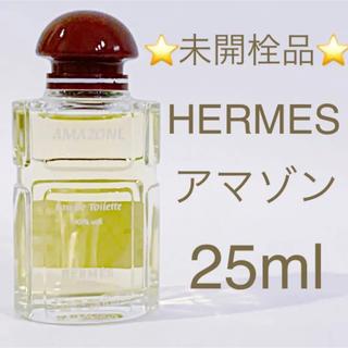エルメス(Hermes)の⭐️未開栓品⭐️エルメス アマゾン EDT 25ml(香水(女性用))