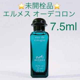 エルメス(Hermes)の⭐️未開栓品⭐️エルメス オーデコロン 7.5ml (香水(女性用))