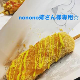 nonono姉さん様専用(キャラクターグッズ)