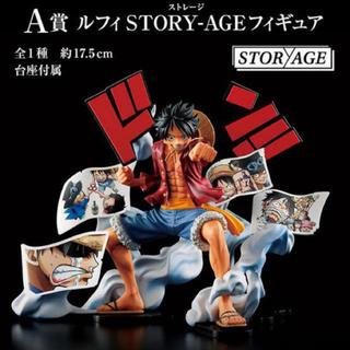 バンダイ(BANDAI)のONE PIECE 一番くじ STORY-AGE A賞 ルフィ(アニメ/ゲーム)