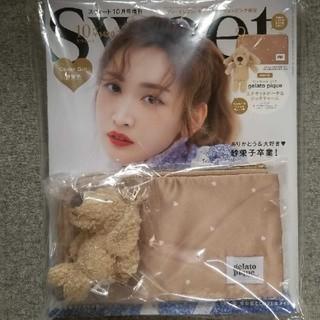 ジェラートピケ(gelato pique)のsweet 10月号 雑誌+エチケットポーチ&ドッグチャーム(ファッション)