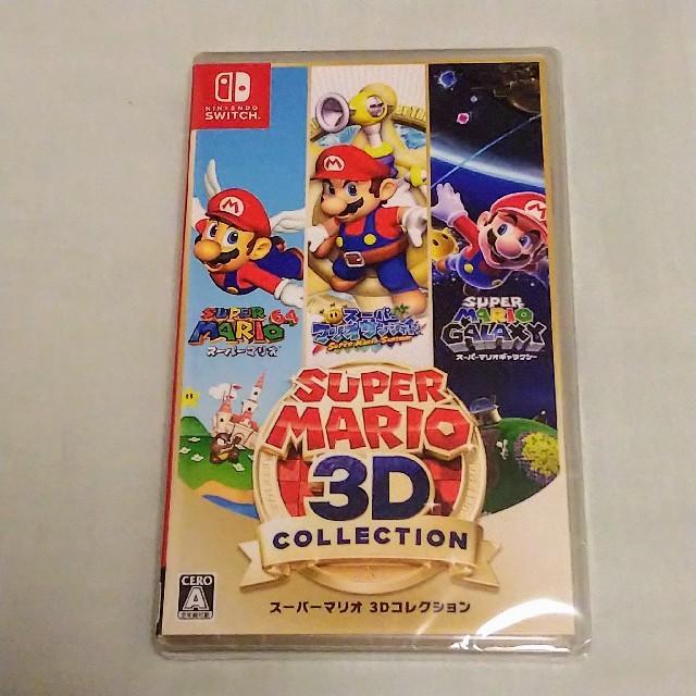 Nintendo Switch(ニンテンドースイッチ)の新品 スーパーマリオ 3Dコレクション switch エンタメ/ホビーのゲームソフト/ゲーム機本体(家庭用ゲームソフト)の商品写真