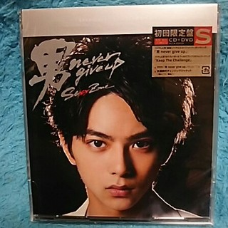 新品初回盤S☆男 never give up(CD+DVD)佐藤勝利