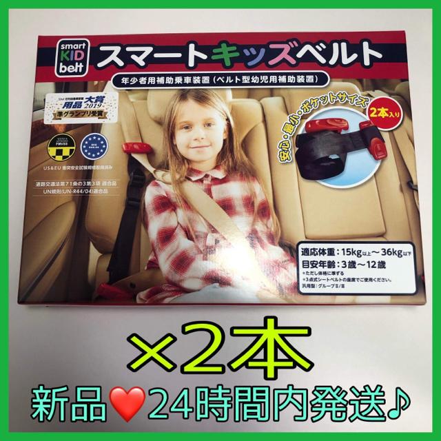 コストコ(コストコ)の新品未使用 スマートキッズベルト 2本 キッズ/ベビー/マタニティの外出/移動用品(自動車用チャイルドシート本体)の商品写真