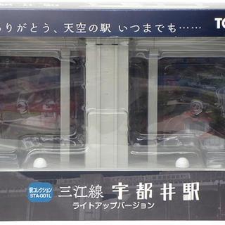 トミー(TOMMY)の駅コレクション <STA001L>  三江線 宇都井駅 ライトアップバージョン(鉄道模型)