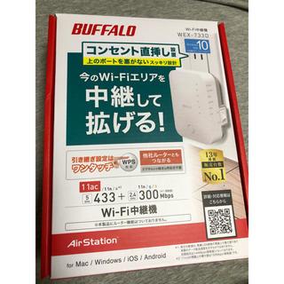 Buffalo - 送料無料!WEX-733D