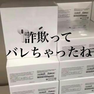 Apple - AirPods Pro⚠️詐欺ってバレた⚠️