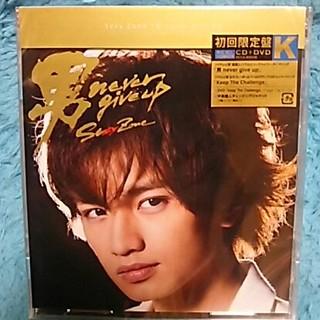 新品初回盤K☆男 never give up(CD+DVD)中島健人