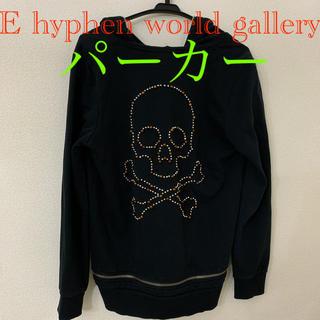 イーハイフンワールドギャラリー(E hyphen world gallery)のE hyphen world gallery/ ドクロパーカー / スカル(パーカー)