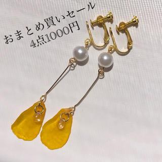 おまとめ買いセール4点1000円(ピアス)