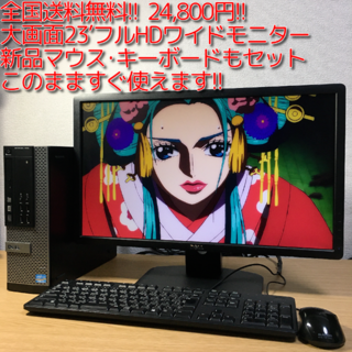 デル(DELL)の送料無料!! DELL 高性能 Win10 23'モニター付 PCフルセット(デスクトップ型PC)