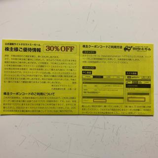 タカラトミー(Takara Tomy)のタカラトミー 株主優待30%OFF券(ショッピング)
