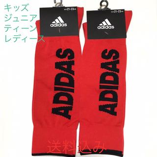 adidas - adidas×福助 ジュニアサッカーソックス   2足セット
