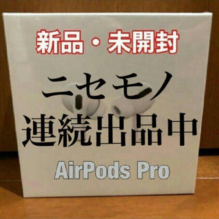 Apple - AirPods Pro⚠️