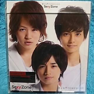 セクシー ゾーン(Sexy Zone)の新品初回盤C☆君にHITOMEBORE(CD+DVD)菊池風麿(ポップス/ロック(邦楽))