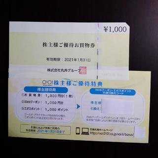 マルイ(マルイ)の丸井 株主優待券 + webクーポン(ショッピング)