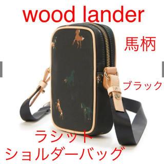 Russet - ラシット wood lander black ショルダーバッグ 定価17600円