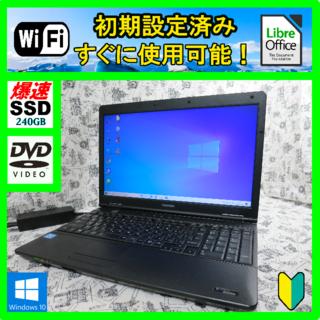 東芝 - 《週末セール》【爆速!新品SSD搭載】Windows10 ノートパソコン 本体