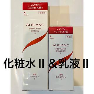 ソフィーナ(SOFINA)の化粧水乳液set ソフィーナ アルブラン ローション II &エマルジョン II(化粧水/ローション)