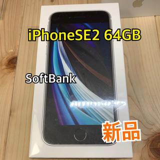 Apple - 【新品】iPhone SE2 64 GB Silver SoftBank 訳格安