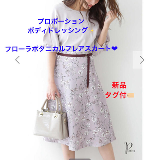 PROPORTION BODY DRESSING - プロポーションボディドレッシング✨ フローラボタニカルフレアスカート♡新品タグ付