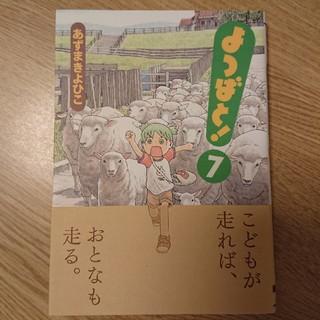 アスキーメディアワークス(アスキー・メディアワークス)のよつばと! 7(青年漫画)