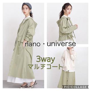 ナノユニバース(nano・universe)のnano・universe 定価1万5千円 秋先取り 3wayマルチフードコート(トレンチコート)