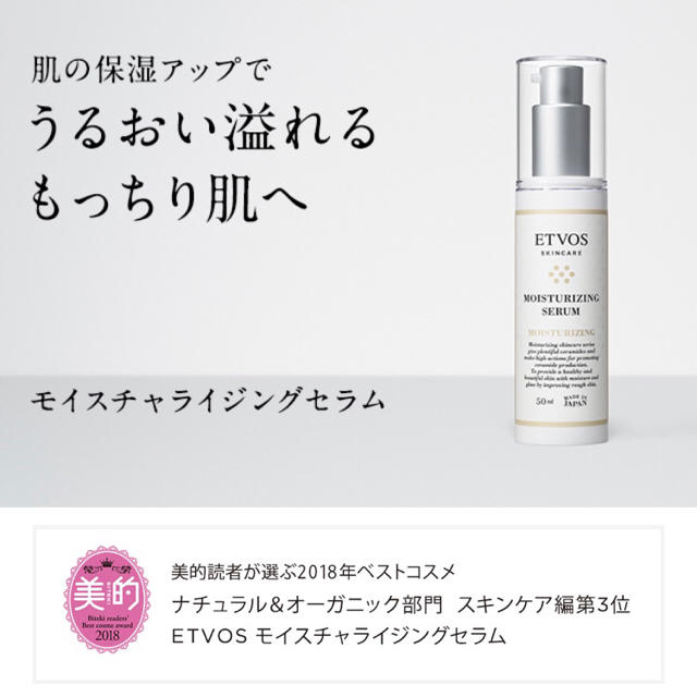 ETVOS(エトヴォス)の新品未使用 etvos エトヴォス モイスチャライジングセラム 10ml×6本 コスメ/美容のスキンケア/基礎化粧品(美容液)の商品写真