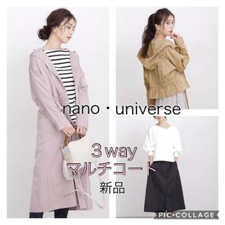 ナノユニバース(nano・universe)のnano・universe 定価1万5千円 秋先取り 3wayマルチフードコート(ブルゾン)