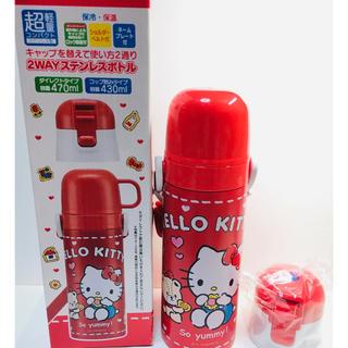 ハローキティ(ハローキティ)のハローキティ  水筒 470㎖ 保温・保冷2wayステンレスボトル新品未使用(水筒)
