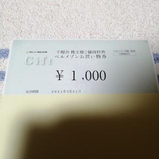 ベルメゾン(ベルメゾン)の千趣会 株主優待券 1,000円分(ショッピング)