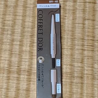 コフレドール(COFFRET D'OR)の新品 未開封 コフレドール Wブロウデザイナーペンシル パウダー ライトブラウン(アイブロウペンシル)