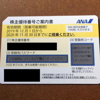 ANA 株主優待券 番号通知可
